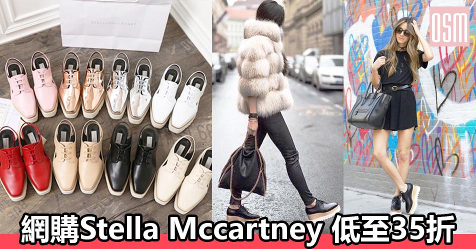 網購STELLA MCCARTNEY鞋款低至35折+免費直運香港/澳門