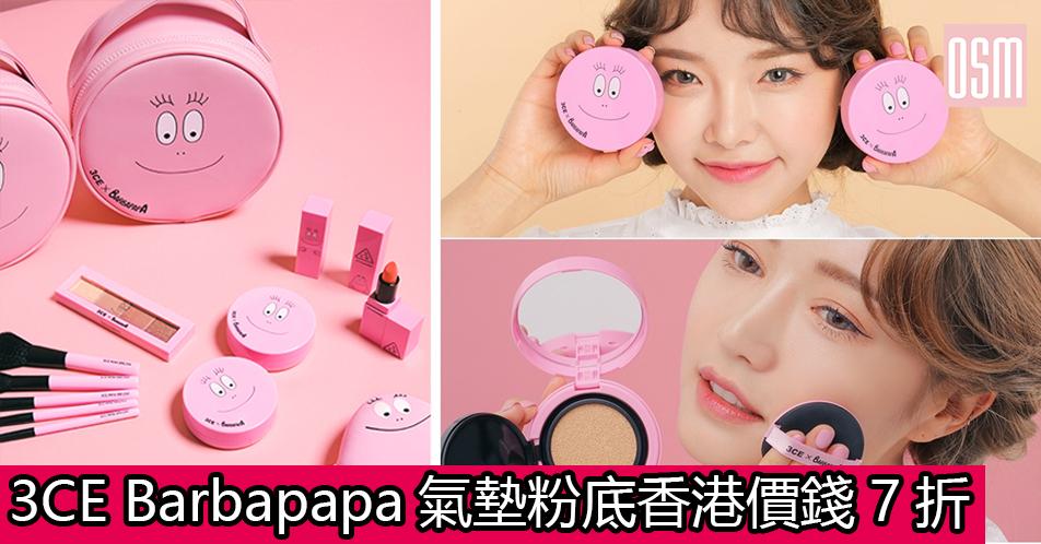 網購3CE X Barbapapa氣墊粉底香港價錢7折+免費直送香港