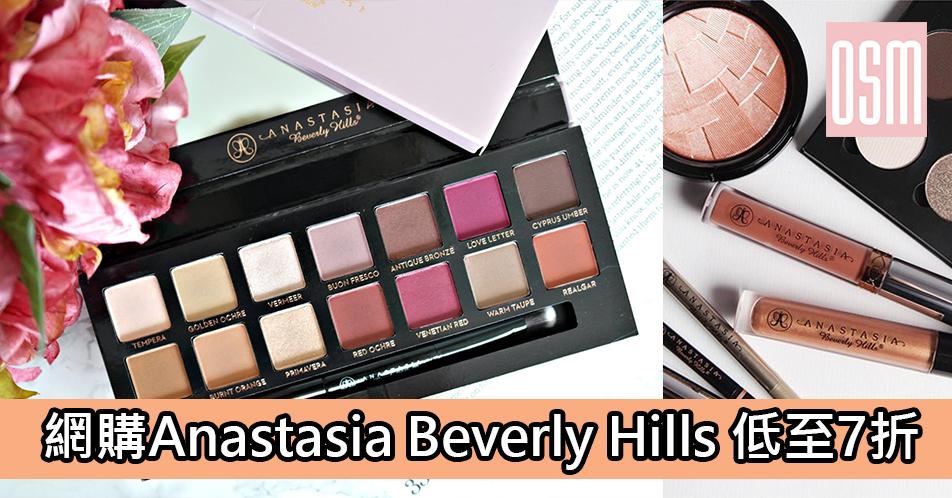網購Anastasia Beverly Hills 低至7折+免費直運香港/澳門