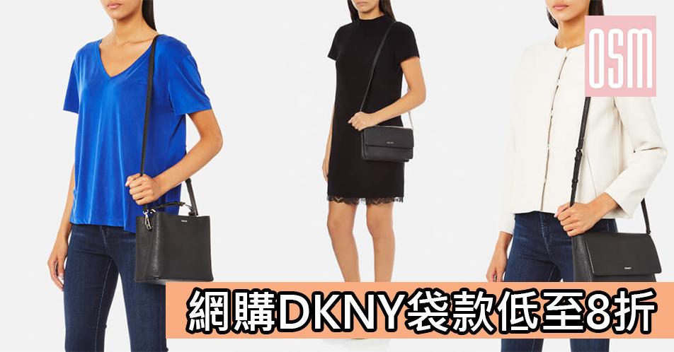 網購DKNY袋款低至8折+免費直運香港/澳門