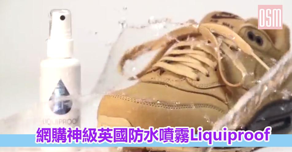 網購神級英國防水噴霧Liquiproof+直送香港/澳門