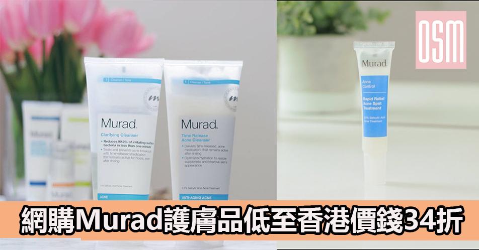 網購Murad護膚品低至香港價錢34折+免費直運香港/澳門