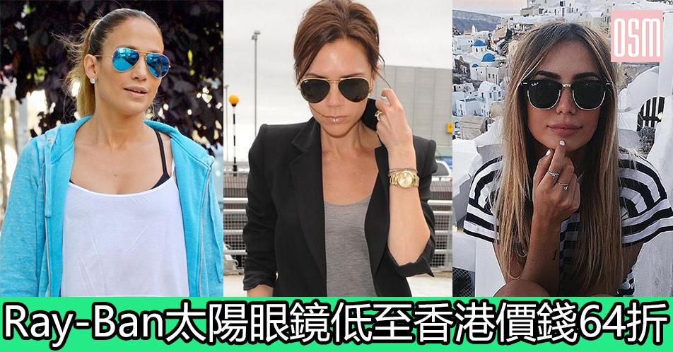 網購Ray-Ban太陽眼鏡低至香港價錢64折+免費直運香港/澳門