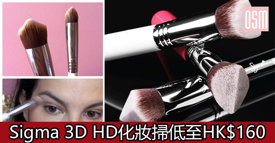 網購Bourjois化妝品低至香港價錢4折+免費直送香港/澳門