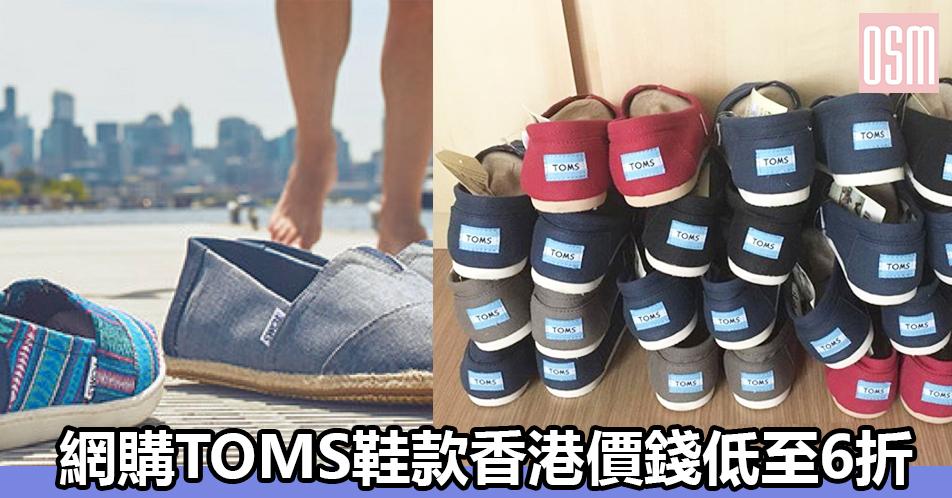 網購TOMS鞋款香港價錢低至6折+免費直運香港/澳門