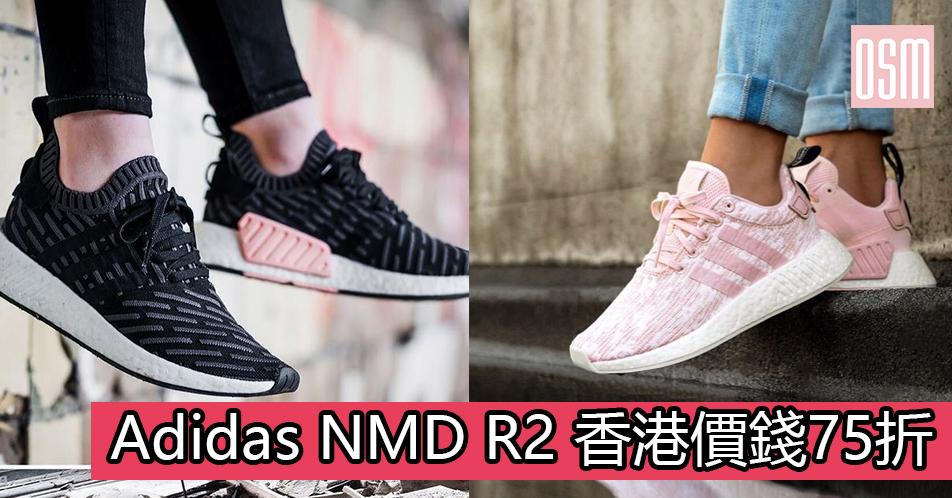 網購Adidas NMD R2 低至HK$1,060+(限時)免費直運香港/澳門