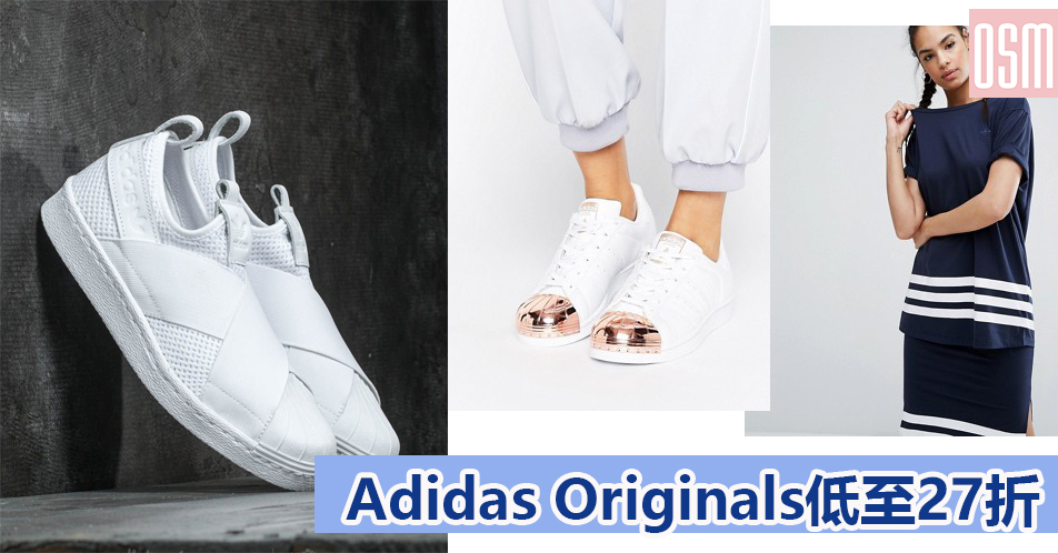Adidas Originals低至27折+免費直送香港/澳門