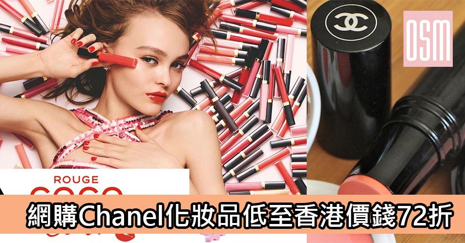 網購Chanel化妝品低至香港價錢72折+直運香港/澳門