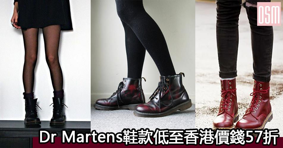 網購Dr Martens鞋款低至香港價錢57折+免費直運香港/澳門