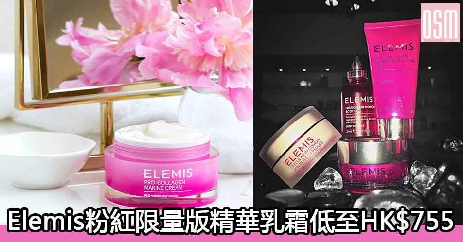 網購Elemis粉紅限量版精華乳霜低至HK$755+免費直運香港/澳門