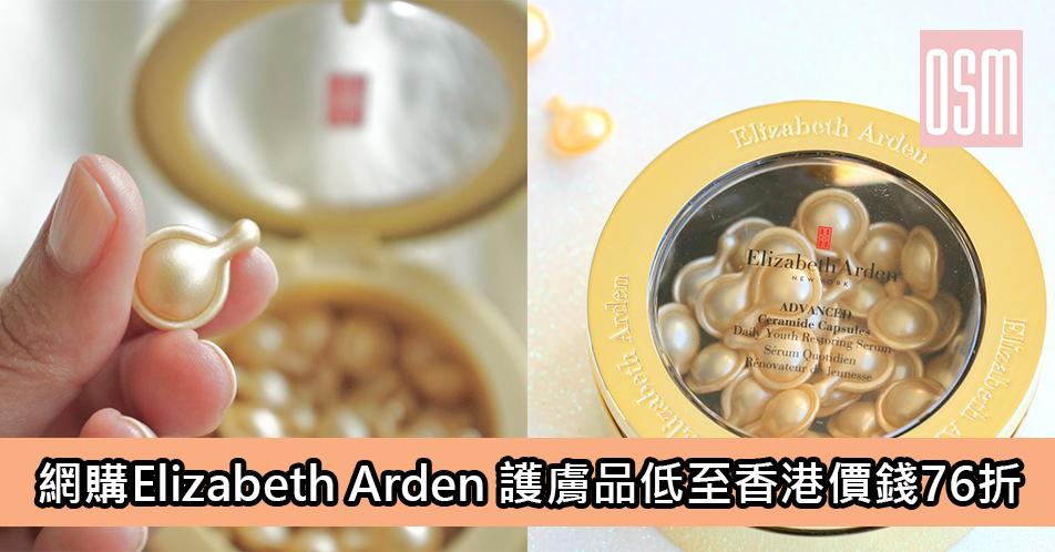 網購Elizabeth Arden 護膚品低至香港價錢76折+免費直運香港/澳門