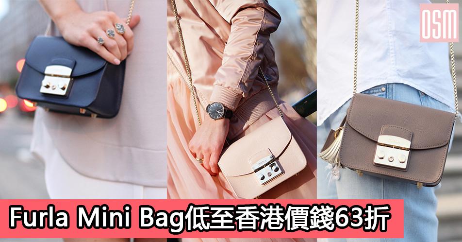 網購Furla Mini Bag低至香港價錢63折+免費直運香港/澳門
