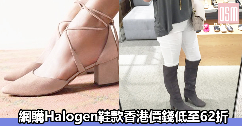 網購Halogen鞋款香港價錢低至62折+免費直運香港/澳門