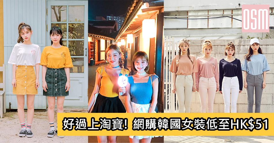 網購My Dress韓國女裝低至HK$51+免費直運香港/(需運費)澳門