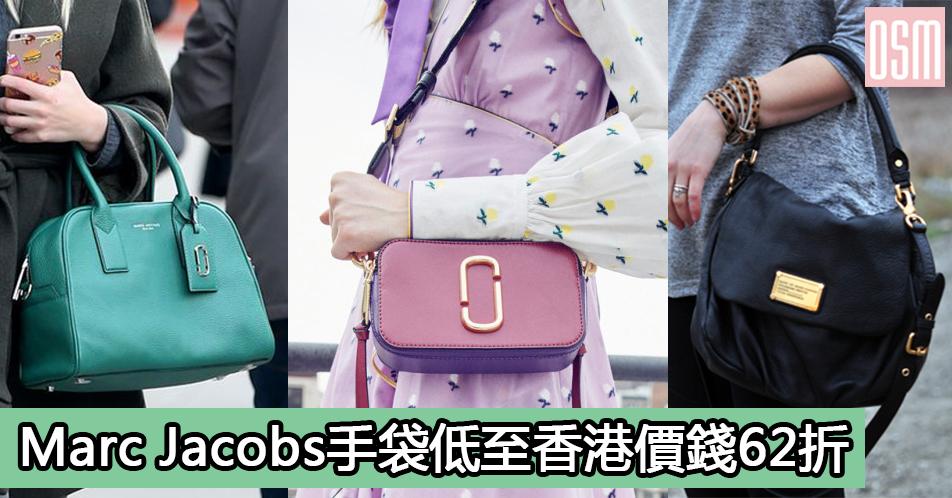網購Marc Jacobs手袋低至香港價錢62折+免費直運香港/澳門