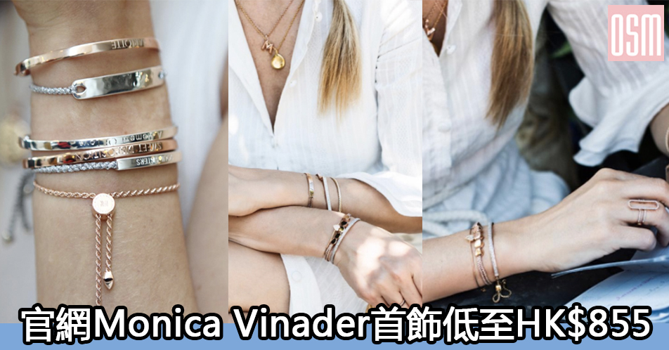 網購官網Monica Vinader首飾低至$855+免費直運香港/澳門