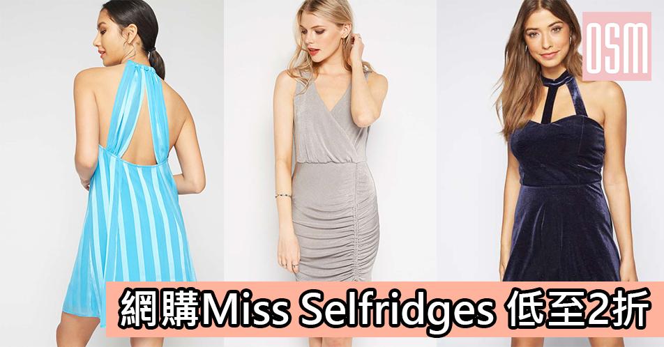 網購Miss Selfridges低至23折+直運香港/澳門