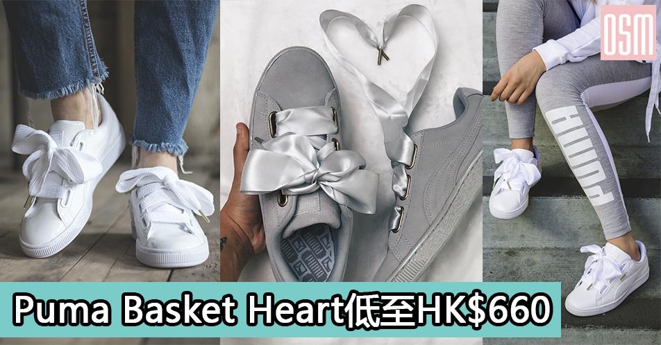 網購Puma Basket Heart低至HK$660+免費直送香港/澳門