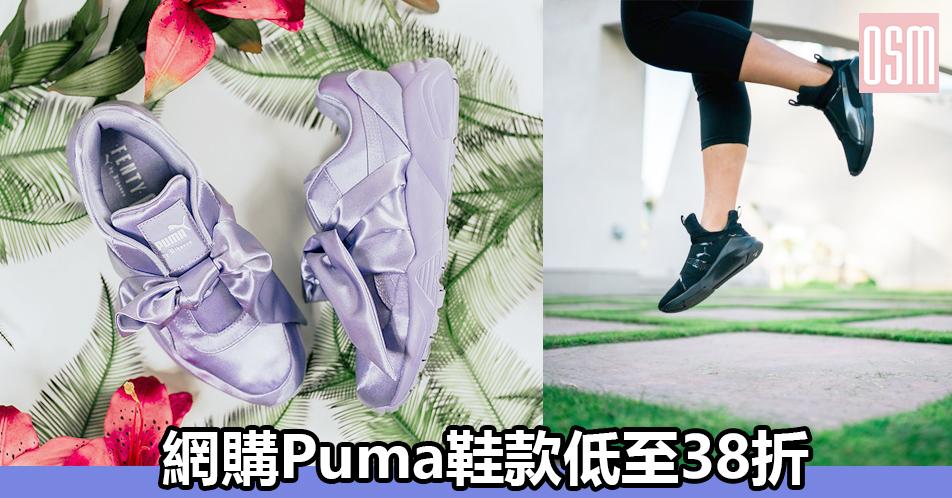 網購Puma鞋款低至38折+免費直運香港/(需運費)澳門