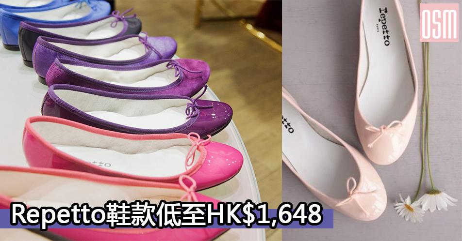 網購Repetto鞋款低至HK$1,648+(限時免費)直運香港/澳門