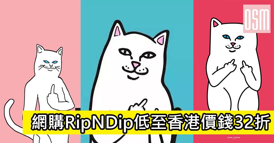 網購RIPNDIP 低至32折+直運香港/澳門