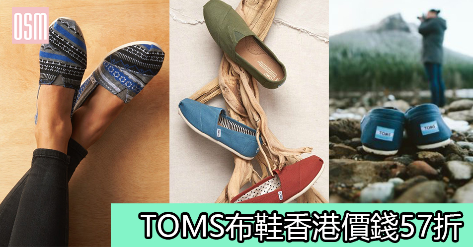 網購Toms布鞋香港價錢57折+免費直運香港/澳門