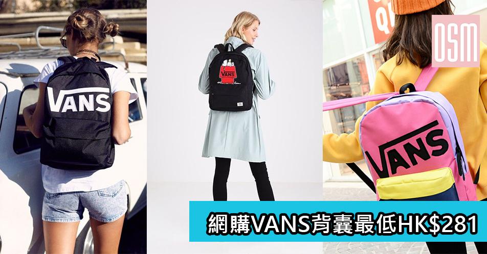 網購Snoopy特別版Vans背囊 低至香港價錢72折+免費直運香港