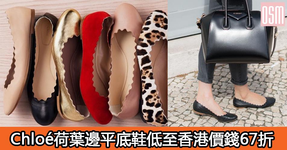 網購Chloé荷葉邊平底鞋低至香港價錢67折+免費(限時)直運香港/澳門