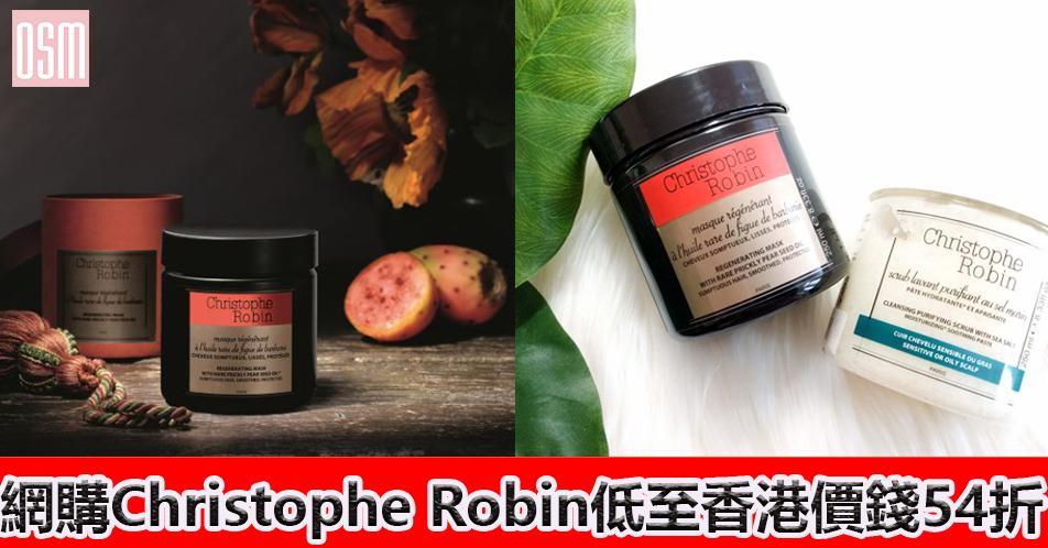 網購Christophe Robin人氣髮膜香港價錢54折+免費直送香港/澳門
