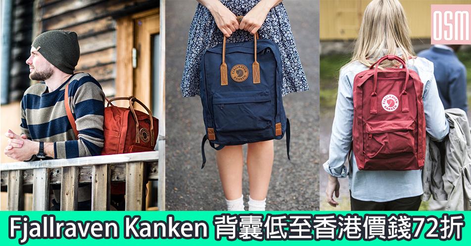 網購Fjallraven Kanken 背囊低至香港價錢72折+免費直運香港/澳門