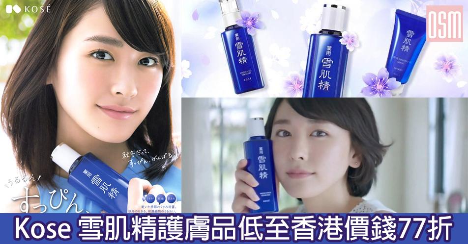 網購Kose 雪肌精護膚品低至香港價錢77折+免費直送香港/澳門