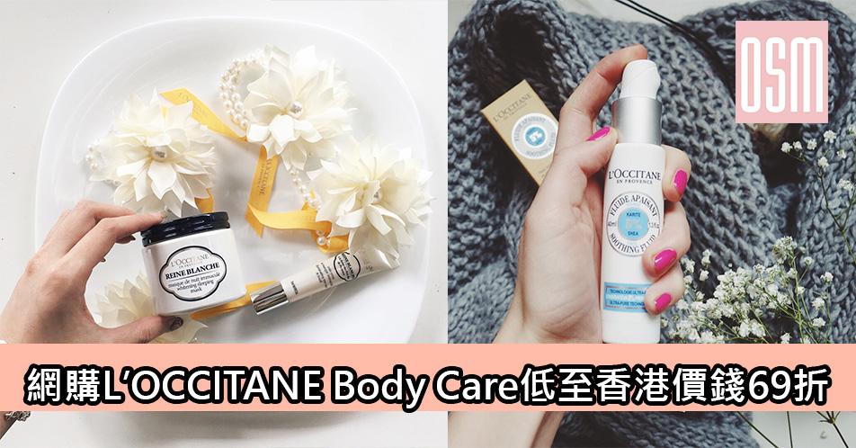 網購L'OCCITANE Body Care 產品低至香港價錢69折+直運香港/澳門
