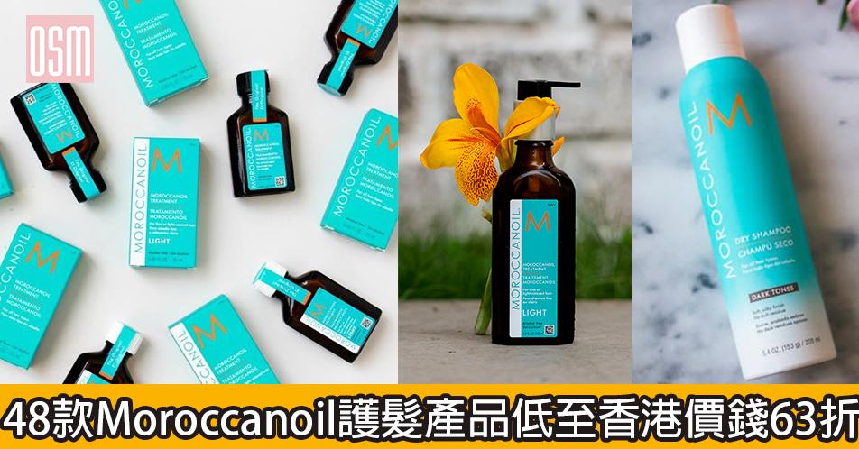 網購48款Moroccanoil護髮產品低至香港價錢63折+免費直送香港