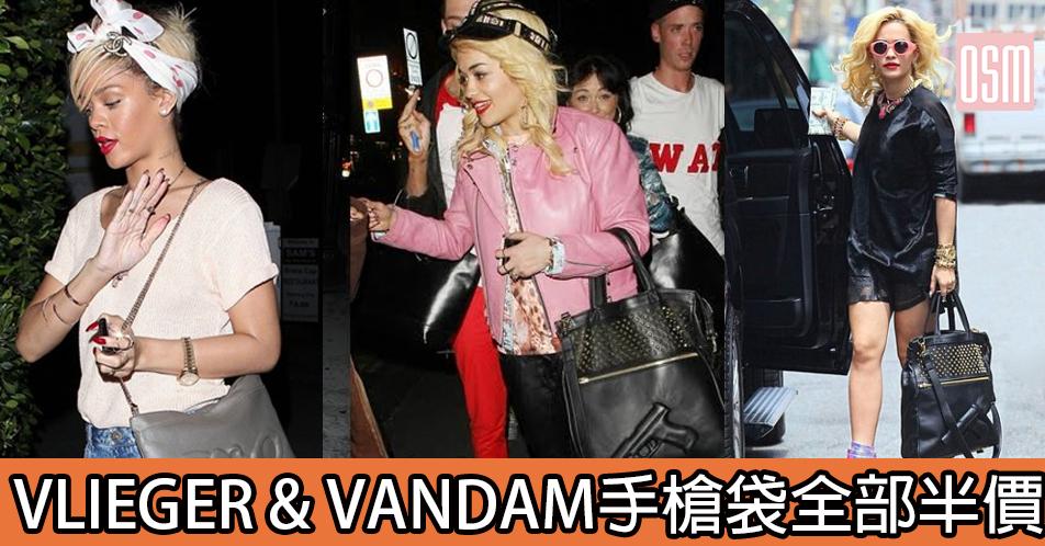 網購 VLIEGER & VANDAM手槍袋全部半價+免費直送香港/澳門