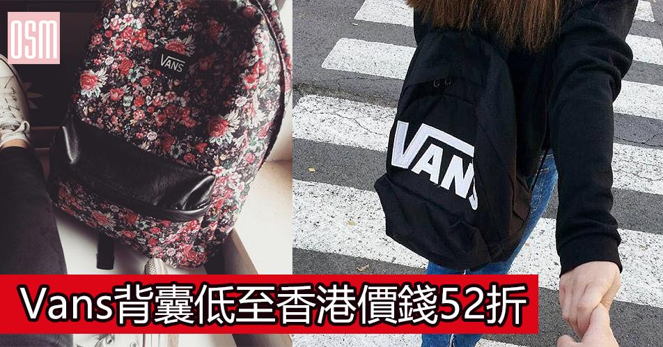 網購Vans背囊低至香港價錢52折+免費直運香港