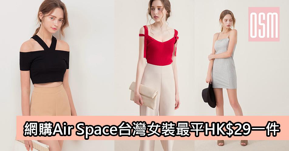 網購Air Space台灣女裝低至HK$29一件+(限時)免費直運香港/澳門