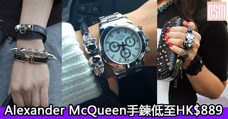 網購Alexander McQueen手鍊低至HK$889+免費(限時)直運香港/澳門