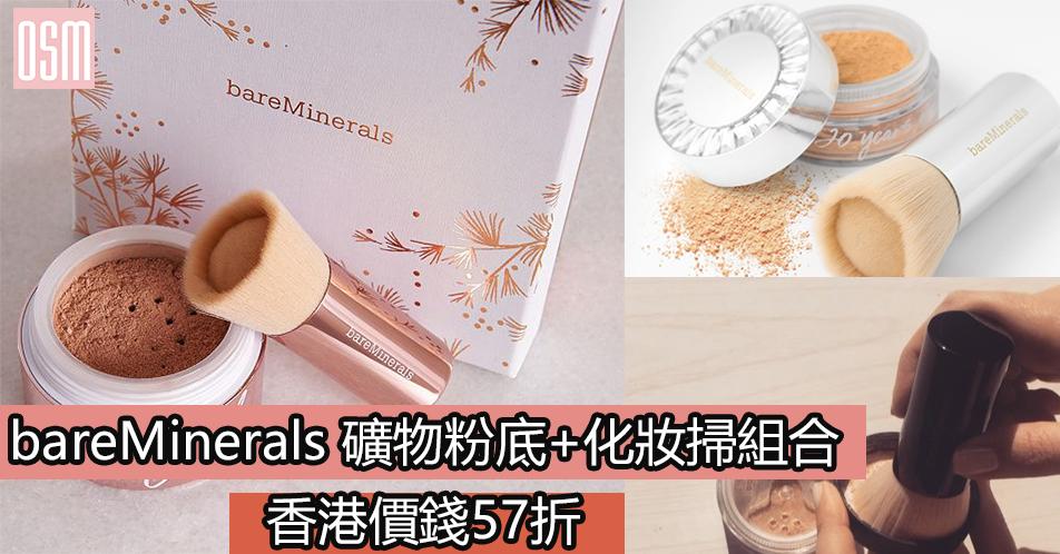 網購bareMinerals 礦物粉底+化妝掃組合香港價錢57折+免費直運香港/澳門