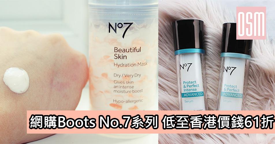 網購Boots No.7 系列低至香港價錢61折+直運香港/澳門
