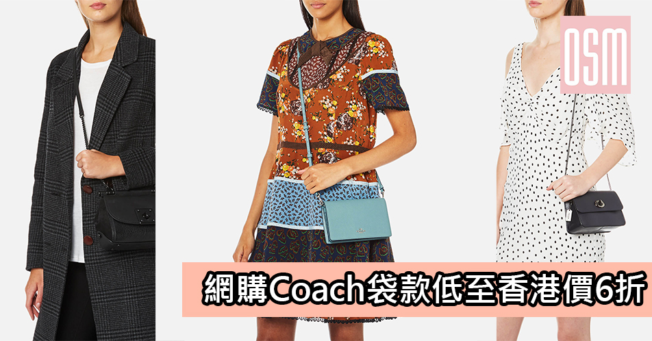 網購Coach袋款低至香港價6折+免費直運香港/澳門