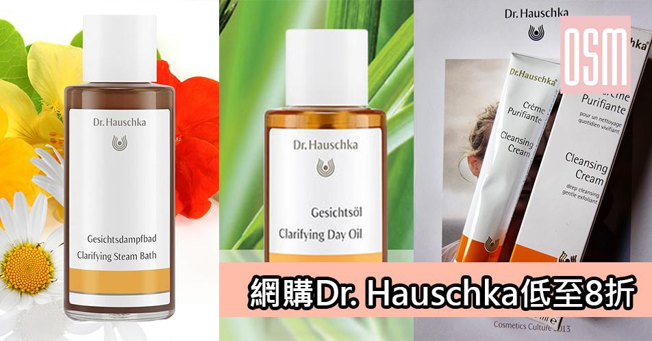 網購Dr. Hauschka護膚品低至8折+直運香港/澳門