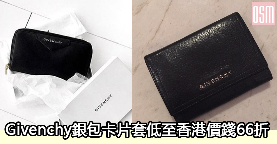 網購Givenchy銀包卡片套低至香港價錢66折+直運香港/澳門