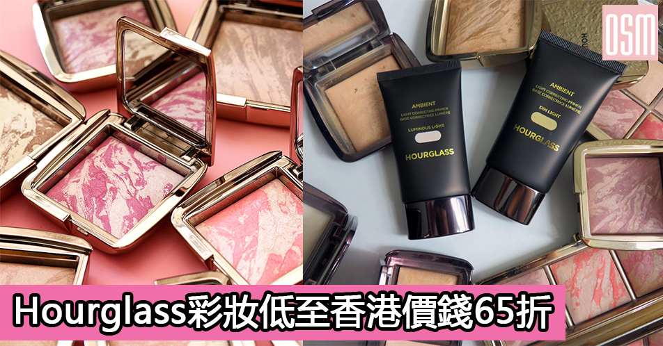 網購Hourglass彩妝低至香港價錢65折+免費直運香港/澳門