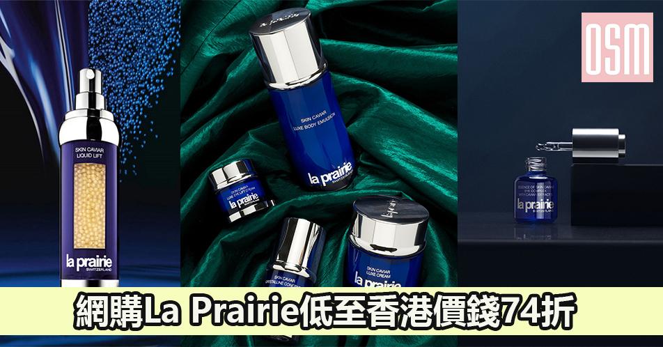 網購La Prairie低至香港價錢74折+免費直運香港/澳門