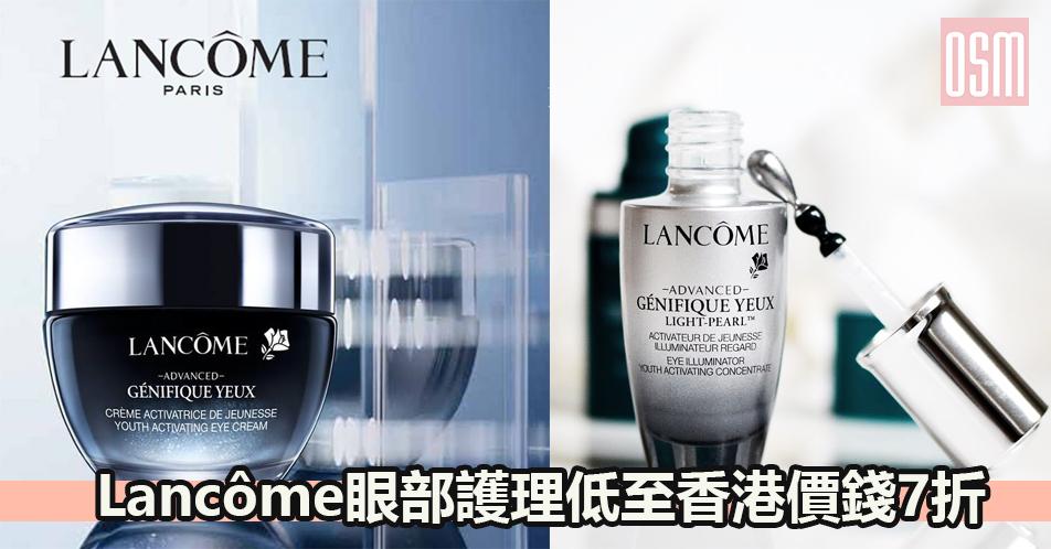 Lancôme眼部護理低至香港價錢7折+免費直送香港/澳門