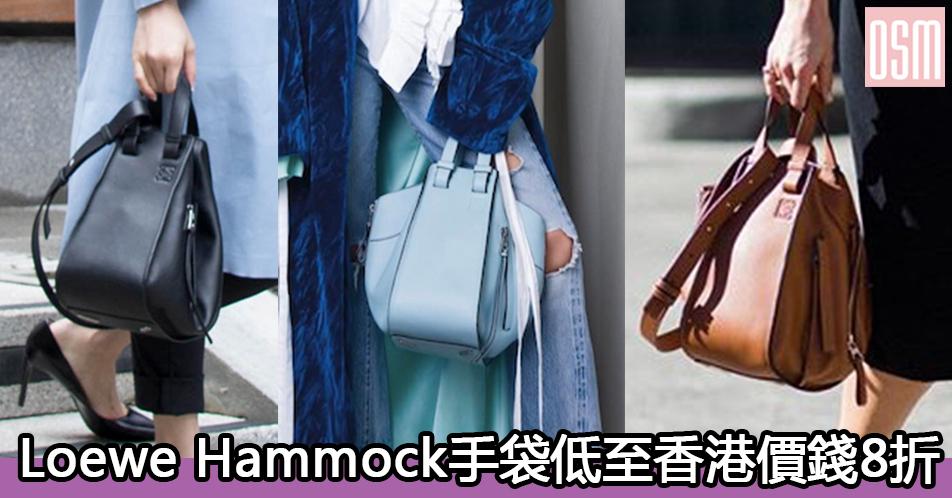 網購Loewe Hammock Bag低至香港價錢8折+直運香港/澳門