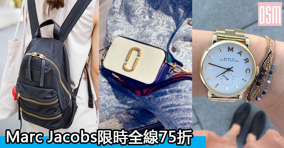 網購Marc Jacobs限時全線75折+免費直運香港/澳門