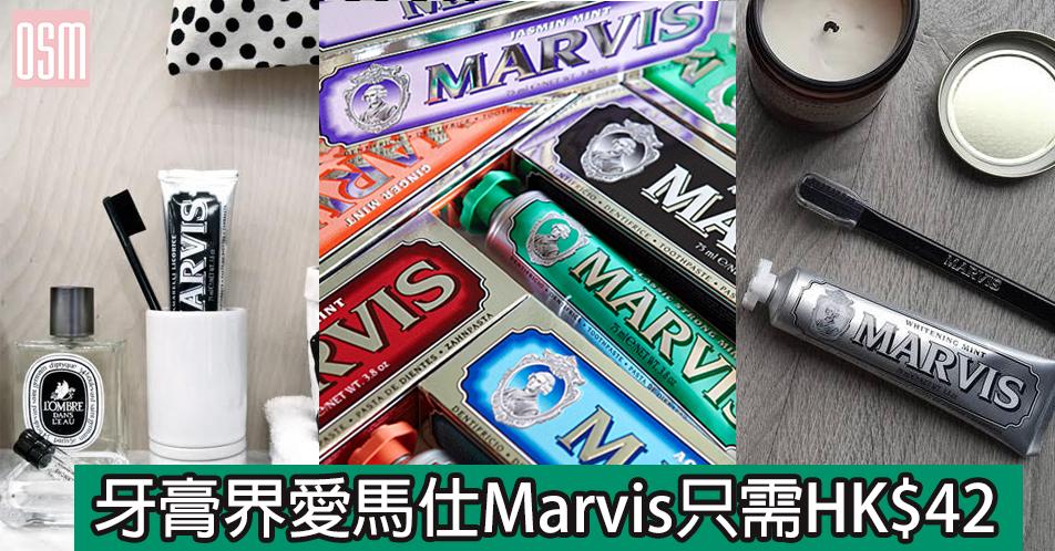 網購牙膏界愛馬仕Marvis只需HK$42+免費直送香港/澳門