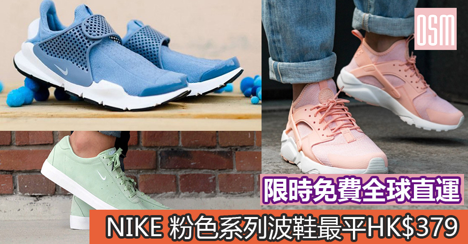 網購Nike 粉色波鞋低至HK$379+(限時)免費直運香港/澳門