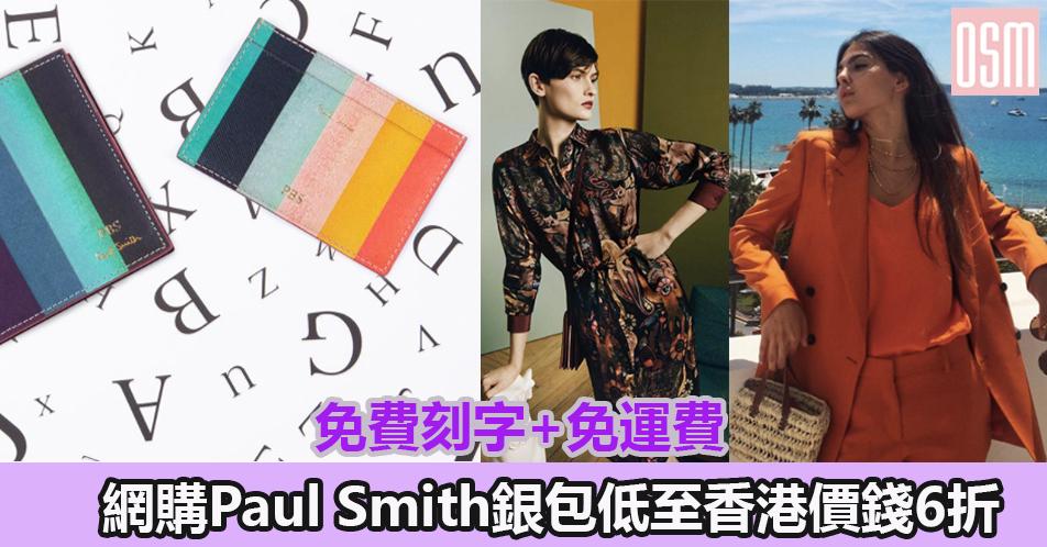 網購Paul Smith銀包低至香港價錢6折+免費直運香港/澳門